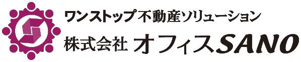 オフィスSANO|不動産コンサルタント(office佐野)静岡県浜松市を中心に不動産に関する問題解決を、各専門家の方々と一緒にお手伝いいたします。